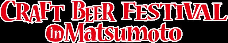 クラフトビールフェスティバルin松本2015